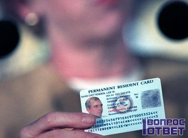 Лотерея Green Card