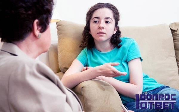 Подросток на приеме у психотерапевта