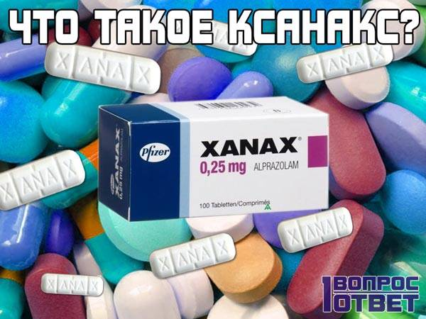 Что такое ксанакс (xanax)?