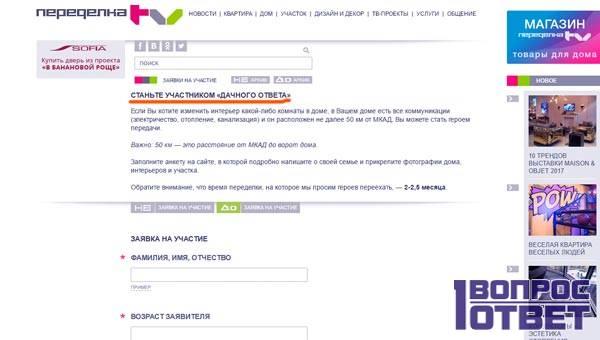 Сайт программы «Дачный ответ»
