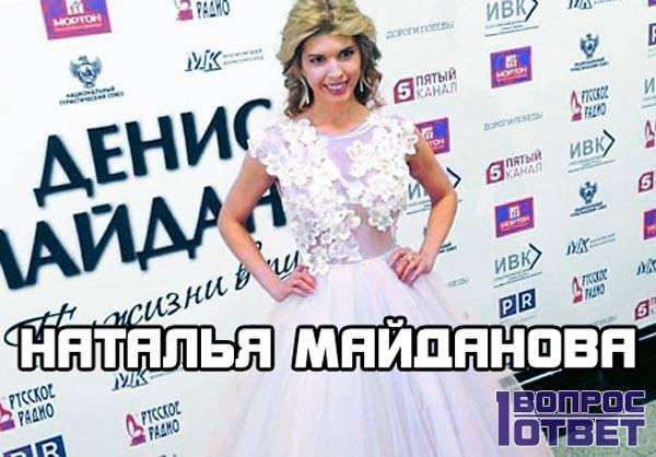 Биография Натальи Майдановой