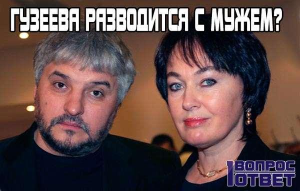 Почему Гузеева разводится с мужем?