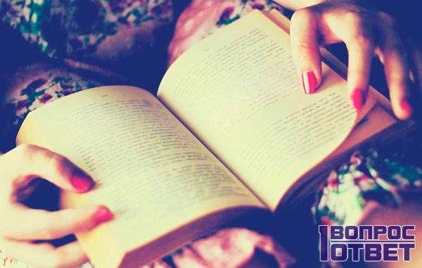 Любительница книг