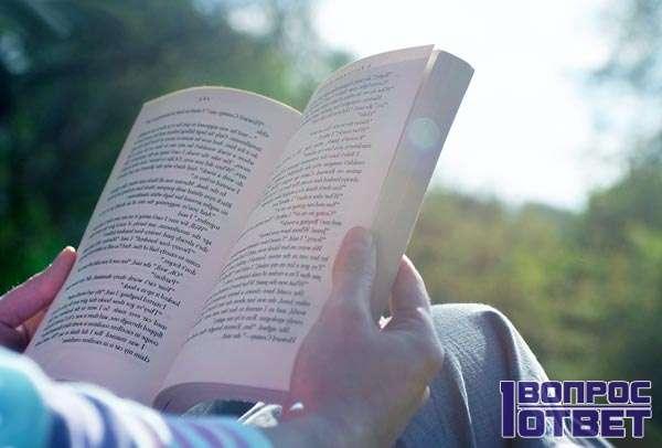 Чтение делает умнее