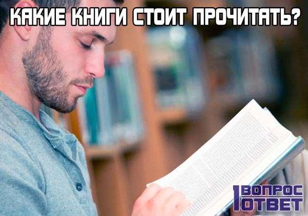 Какие книги нужно прочитать?