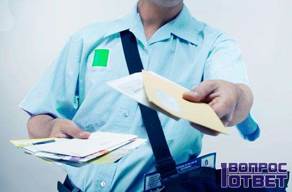 Почтальон и документы