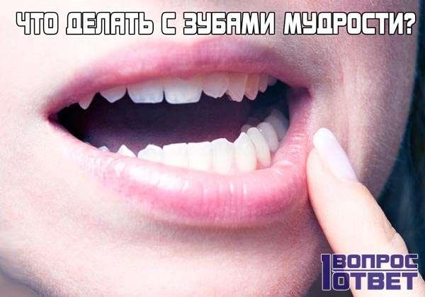 Сколько растет зуб мудрости у человека
