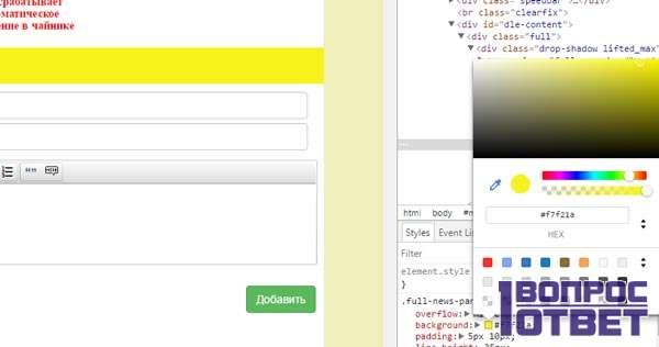 Веб-дизайн, желтый отттенок