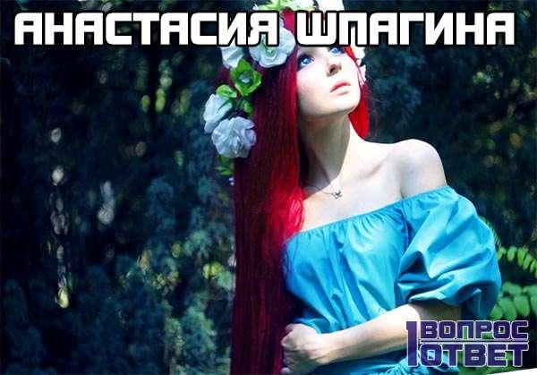 Анастасия Шпагина - кто это такая