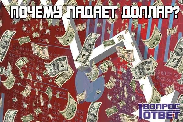 Почему падает доллар в России