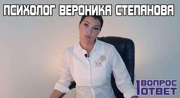 Про психолога Веронику Степанову.