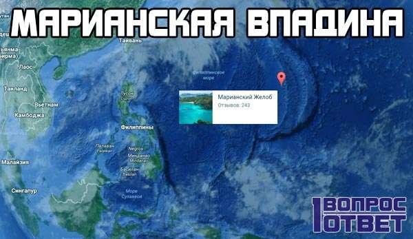 Марианская впадина: фото со спутника