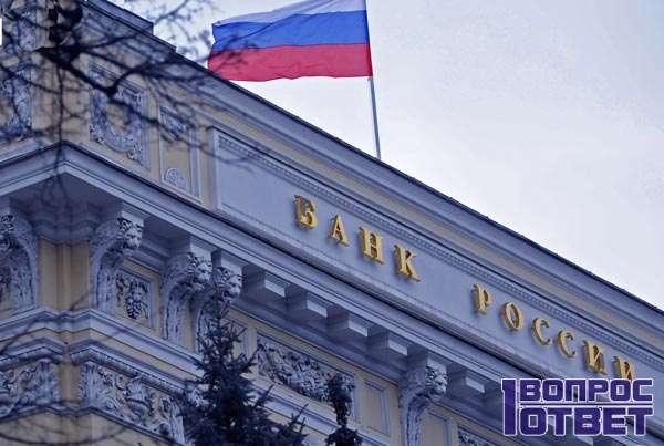Центробанк может отозвать лицензию