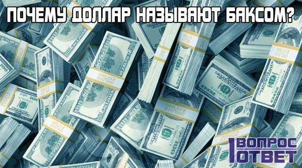 Почему доллар назвали баксом?