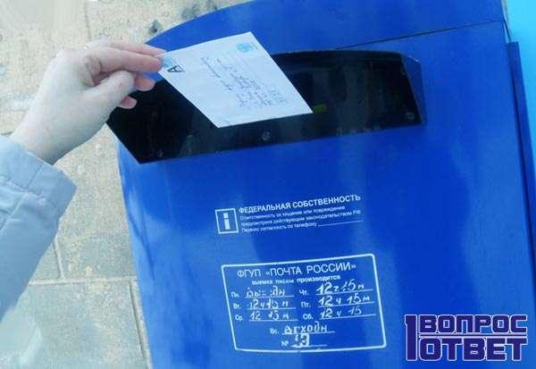 Отправление документов почтой