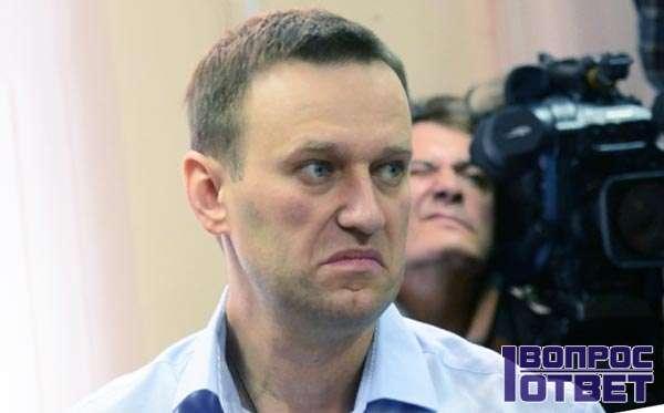 Навальный не может понять