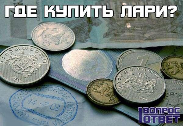 Где можно купить грузинские лари в Москве?