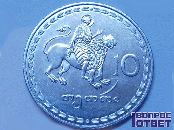 монета - 10 тетри