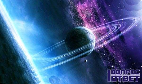 Астрология и планеты