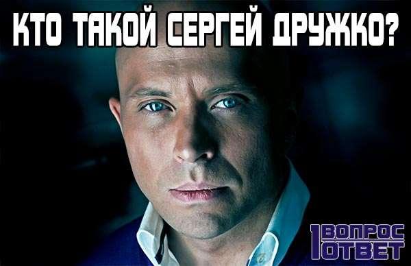 Кто такой Сергей Дружко?