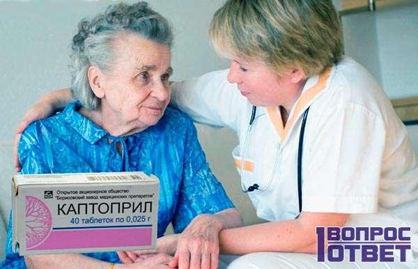 Бабушке назначили каптоприл