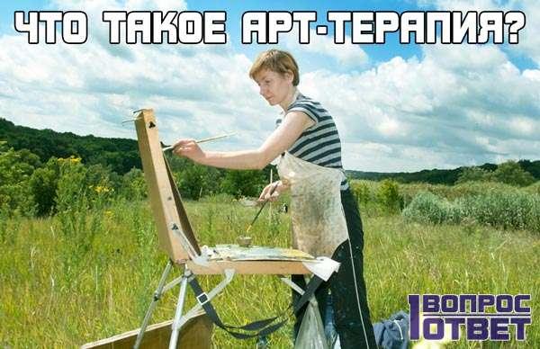 Что такое арт-терапия в медицине