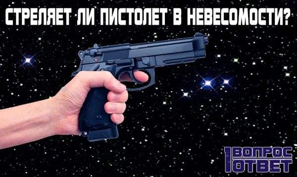 Стреляет ли пистолет в невесомости