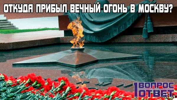 Откуда прибыл Вечный огонь в Москву