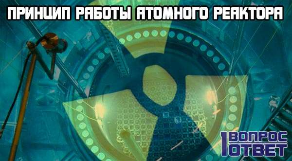 Атомный реактор - принцип работы