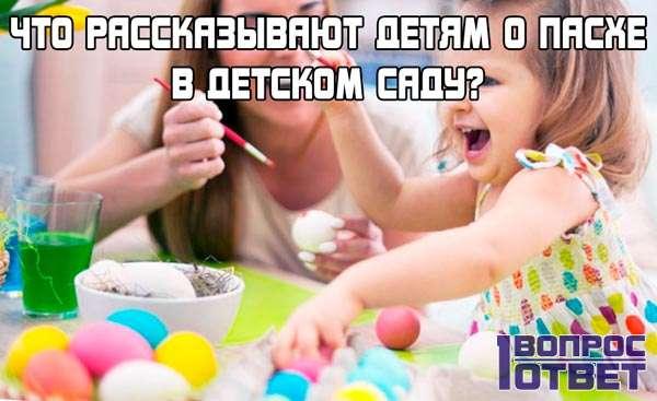 Что рассказывают детям о Пасхе в детском саду воспитательницы