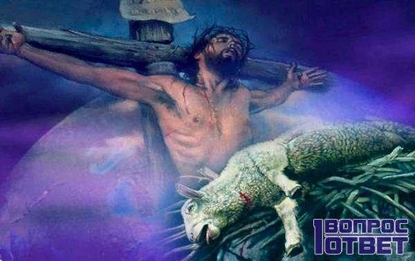 Иисус был распят