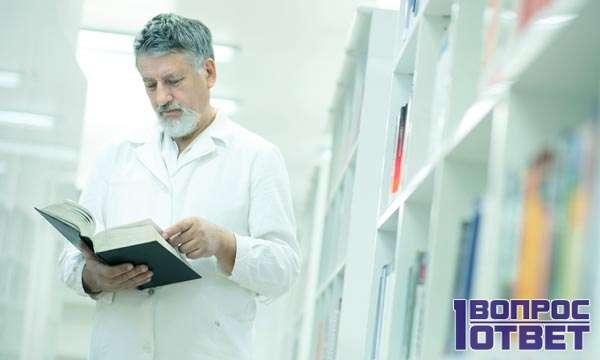 Доктор наук изучает медицинскую литературу