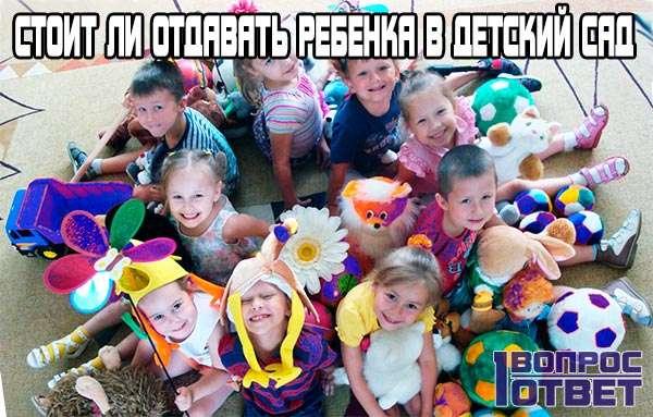 Нужно ли отдавать ребенка в детский сад