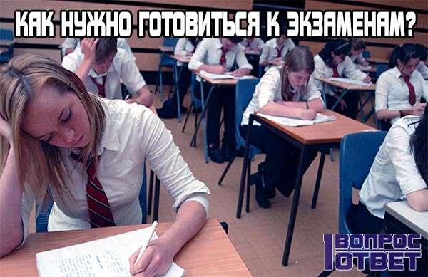 Как нужно готовиться к экзаменам?