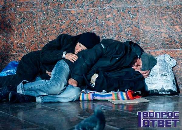 Людям негде ночевать - нет жилья