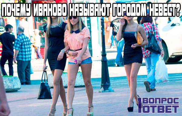 Почему Иваново считается городом невест?