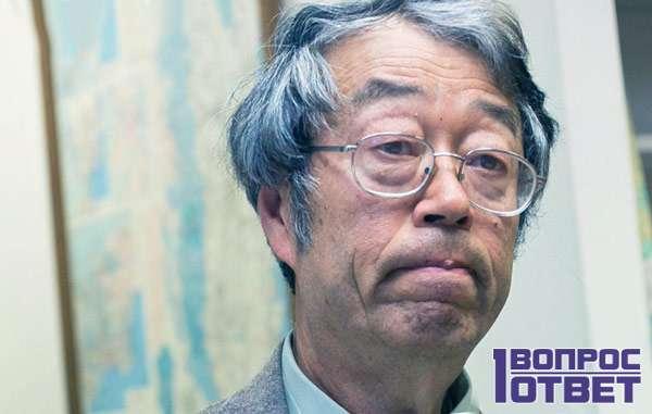 Основатель - Сатоси Накамото