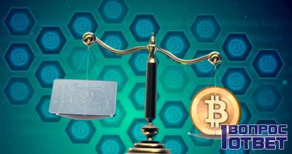 Биткоин или валюта