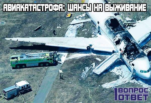 Шансы на выживание в авиакатастрофе