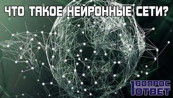 Нейронные сети - что это и как используется