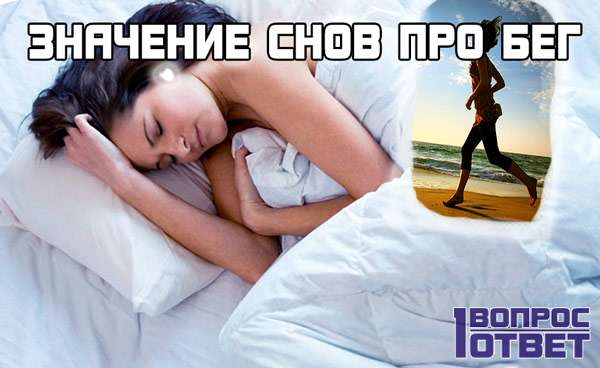 Что если снится бежать во сне
