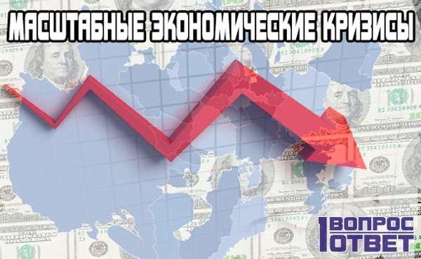 Глобальные экономические кризисы и их последствия.