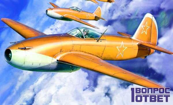 Реактивная авиация 20 века