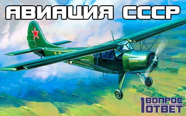 Как развивалась авиация в СССР?