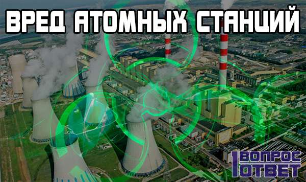 Про вред атомных станций.