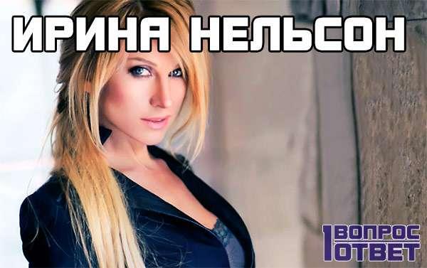 Кто такая Ирина Нельсон?