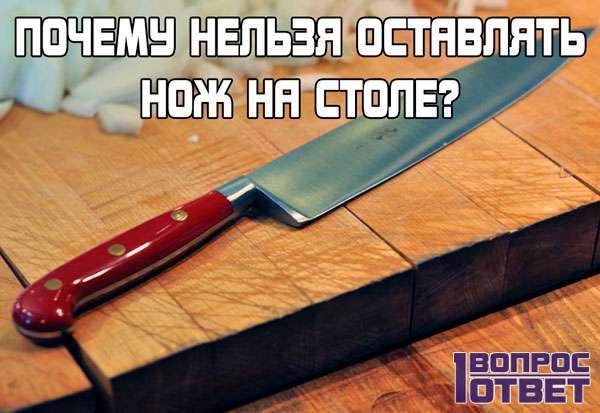 Почему не нужно оставлять нож на столе?