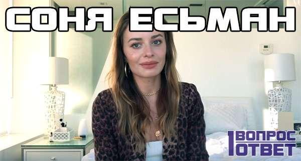 Кто такая Соня Есьман?