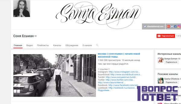 Канал Сони Есьман на youtube