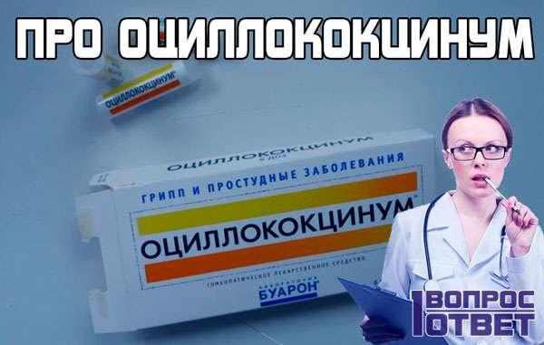 Как действует оциллококцинум?